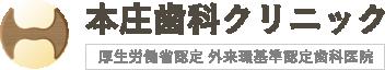 豊中市の歯医者「本庄歯科クリニック」の医院情報と医院へのアクセス情報です。